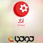 دانلود نرم افزار شبکه اجتماعی انار برای موبایل اندروید