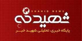 شهید نیوز shahidnews