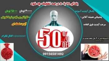 اکانت نود 32 با 50% تخفیف زمستانه از یلدا تا ابتدای بهمن