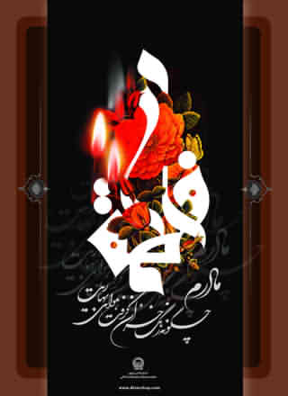 اسمس های شهادت بانوی دوعالم حضرت صدیقه کبری فاطمه زهرا (س) + بنر های زیبا