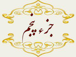 جزو پنجم قرآن کریم تلاوت ماه رمضان