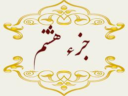 جزء هشتم قرآن کریم تلاوت صوتی +ترجمه و متن قرآن کریم