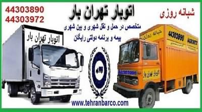 باربری تهران تهران اتوبار