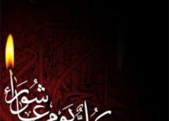 متن کامل زیارت عاشورا با ترجمه فارسی+صوت