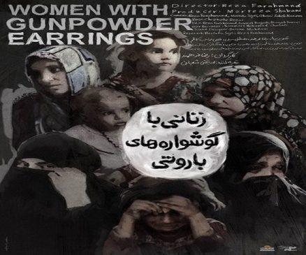 زنانی با گوشوارههای باروتی