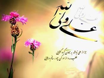 متن اسمس تبریک روز مرد و 13 رجب میلاد حضرت علی امیرالمومنین (ع)