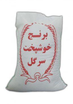 خرید برنج فجر سوزنی مشهد