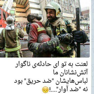 اتش نشانها جان باختن و فرهنگ استفاده از دوربین گوشی در حادثه پلاسکو تهران موجب تلنگر شد.