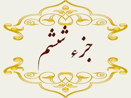 جزء ششم قرآن کریم تلاوت صوتی +ترجمه و متن قرآن کریم