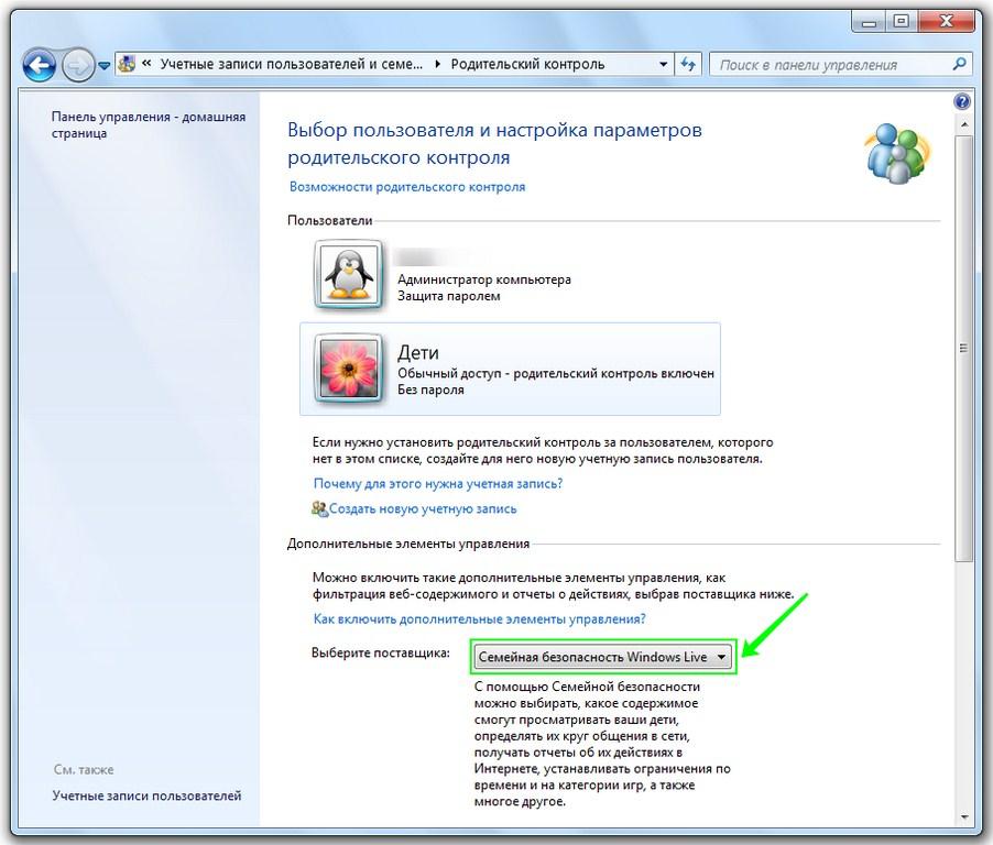 مدیریت والدین بررایانه بخش اول ویندوز7