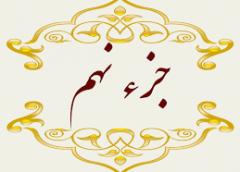 جزء نهم قرآن کریم تلاوت صوتی +ترجمه و متن قرآن کریم