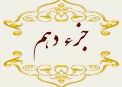 جزء دهم قرآن کریم تلاوت صوتی +ترجمه و متن قرآن کریم