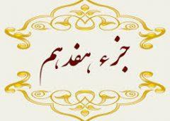 جزء 17 قرآن کریم تلاوت صوتی +ترجمه و متن قرآن کریم