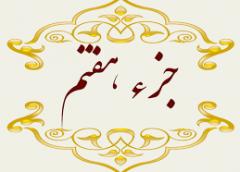 جزء هفتم قرآن کریم تلاوت صوتی +ترجمه و متن قرآن کریم