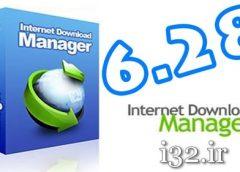 دانلود دانلود منیجر آی دی امInternet Download Manager 6.28