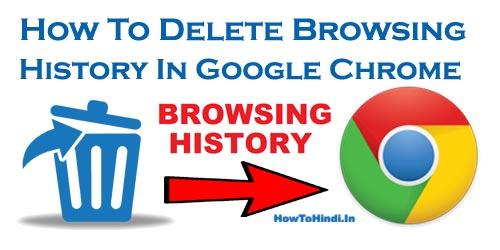 حذف سریع السیر تاریخچه گوگل کروم Chrome History Delete