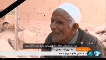 عزیز غفاری پیرمرد شیرازی نابینا