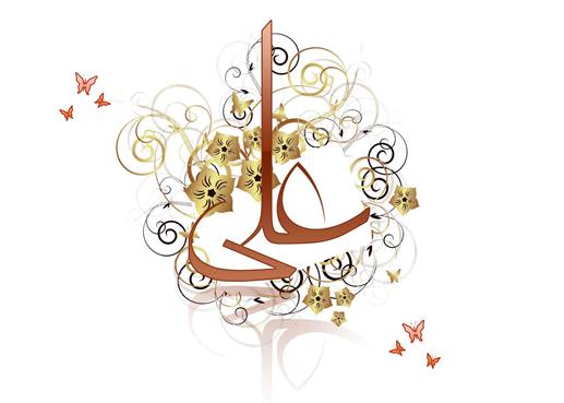 تولد حضرت علی اسمس تبریک