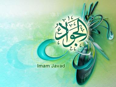 تبریک میلاد امام محمد تقی جواد الائمه (ع) 10 رجب