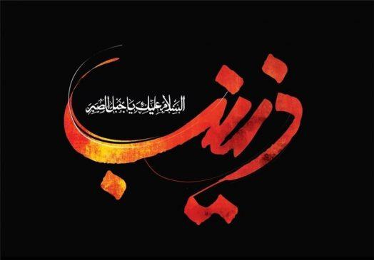 رحلت حضرت زینب کبری سلام الله علیها 15 رجب 13 فروردین 97